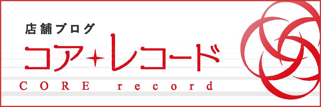 コア・レコード