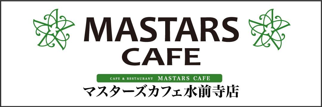 マスターズカフェ 水前寺店
