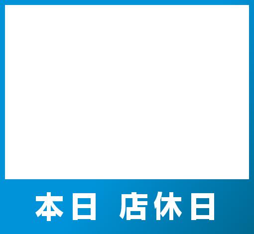 店休日(本日 店休日)