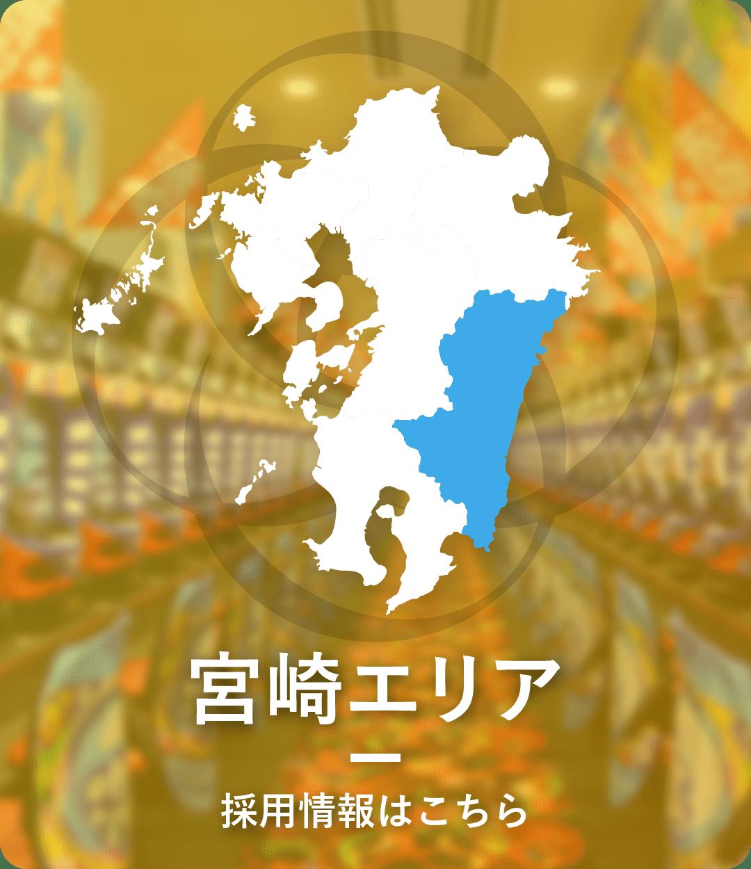 宮崎エリア